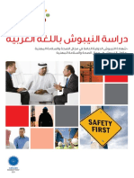 RRC ME Arabic NEBOSH Brochure.pdf