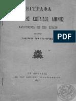 Έγγραφα περί της Κωπαϊδος λίμνης 1893