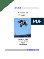 Μηχανική Β λυκείου.pdf