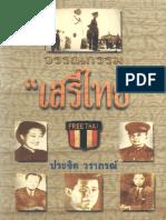 วรรณกรรม เสรีไทย - ประจิต วราภรณ์ ๒๕๔๐.pdf