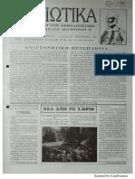ΔΟΛΙΩΤΙΚΑ Γ΄3μηνο 1993