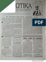 ΔΟΛΙΩΤΙΚΑ Β΄3μηνο 1993