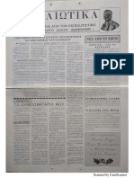ΔΟΛΙΩΤΙΚΑ Δ΄3μηνο 1992