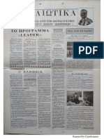 ΔΟΛΙΩΤΙΚΑ Β΄3μηνο 1992