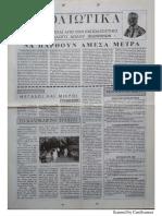 ΔΟΛΙΩΤΙΚΑ Γ΄3μηνο 1991