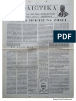ΔΟΛΙΩΤΙΚΑ Α΄3μηνο 1991