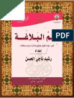qasida-muhammadiya-ap2