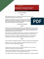 Pravilnik o sadrzini i nacinu vodjenja knjige inspekcije, gradjevinskog dnevnika i gradjevinske knjige.pdf