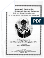 Ακολουθία του εν Κερκύρα θαύματος Αγίου Σπυρίδωνος και διήγησις