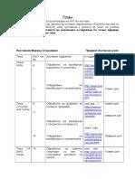 План за ИКТ -III