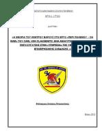 PETROYLAKIS.pdf