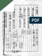 陳義霖96年形家講義+筆記2