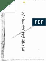 陈义霖+形家长眼法地理讲义+