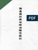陳義霖陽宅筆記+講義