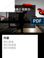 思睿高公司简介_呈数云集团