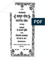 Avadhoot Geet with Hindi Commentary.pdf
