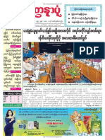 Yadanarpon Daily Newspaper 6-12-2018