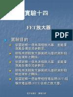 14-FET放大器 (1)