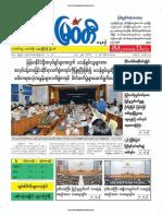 Myawady Daily Newspaper 6-12-2018