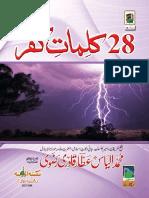 28 kalmat e kufr.pdf