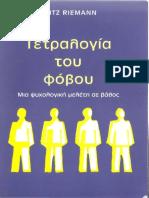 4ofFear.pdf