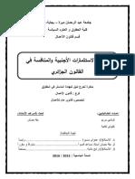 تحفيز الاستثمارات الاجنبية و المنافسة في القانون الجزائري