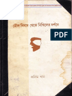 Moulo Bibad Theke Nikhiler Dorshone
