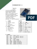 GY-955V2手册