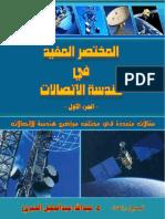 Telecom part1.pdf