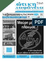 Εφημερίδα Χιώτικη Διαφάνεια Φ.938
