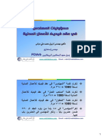 000 day3_workshop1_4.pdf