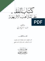 arbah1.pdf