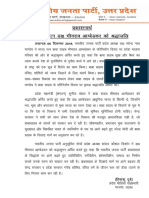 BJP_UP_News_01_______06_Dec_2018