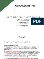 Δακτυλικό Εξάμετρο Pptx-converted