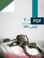گزارش سالانه مانیتورینگ حقوق بشر ایران