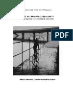124655723-Σχεδιασμός-Φορέων-από-Σκυρόδεμα-Θεωρητικό-Υπόβαθρο-και-Εφαρμογή-σε-Συνήθεις-Φορείς.pdf