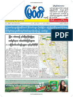 Myawaday Daily Newspaper 7-12-2018