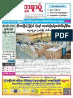 Yadanarpon Daily 7-12-2018
