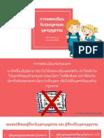 thai civic