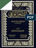 المشجر الوافي - السيد حسين ابو سعيدة الموسوي