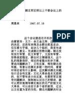[原始文献]1967年周恩来在武汉军区湖北军区师以上干部会议上的讲话  (文革资料).rtf