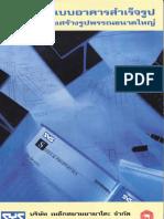 Steel_Frame_Design_Handbook.pdf
