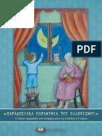Παραδοσιακά Παραμύθια του Ελληνισμού (2017).pdf