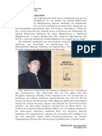 Ανθολογία-Λειτουργικών-Βιβλιοπαρουσίαση