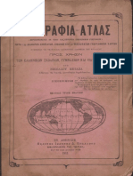 Γεωγραφία-Άτλας Περιλαμβάνουσα Εν Τέλει Και Επίτομον Οικονομικήν Γεωγραφίαν