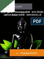 Oru Poorva Bavthanin SatchiyamA4