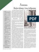 αρθρο για τον καζαντζακη.pdf