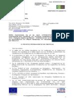 6ΕΖΜ4653Π8-Λ21.pdf