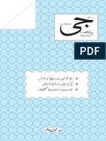 قرآن مجید، سنت اور نسخ.pdf
