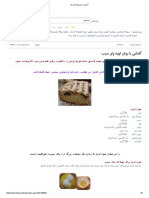 آشنایی با روش تهیه پای سیب.pdf